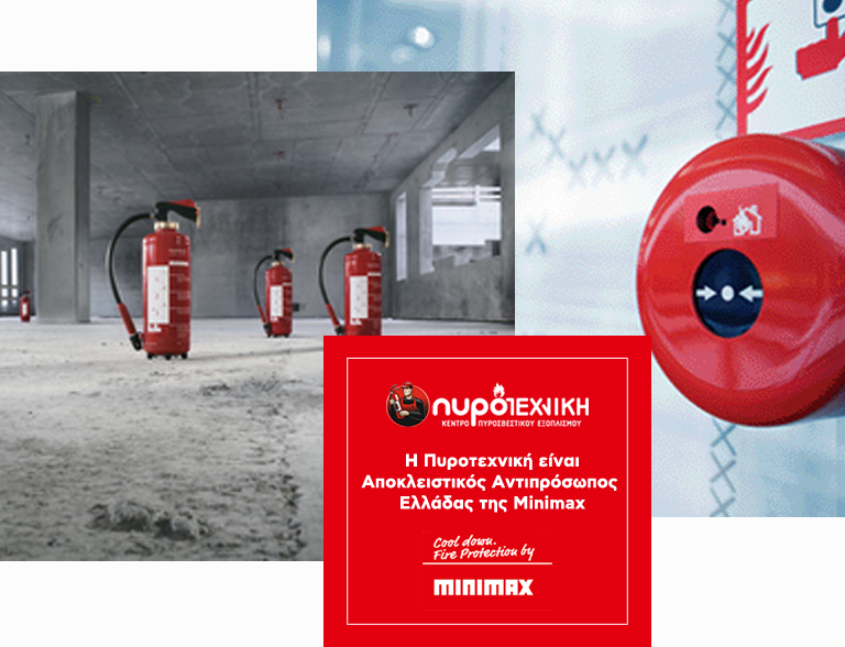 Πυροτεχνική, Πυροσβεστήρες, Μόνιμα Συστήματα Πυρόσβεσης